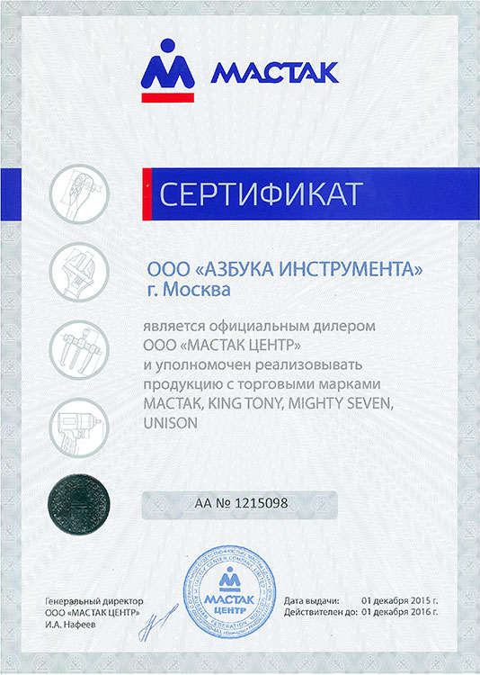 Сертификат KING TONY